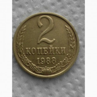 2коп.1988г, редкая, шт.3.1