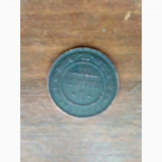 Продам монету: 1 копейка, 1908года спб