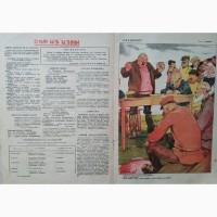 Журнал Лапоть 11 1930 год