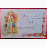 Редкая открытка По секрету 1899 год