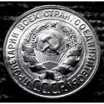 Редкая, серебряная монета 20 копеек 1927 год