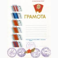 Бланк грамоты с оттиском пяти печатей БАЙКОНУР-ЭНЕРГИЯ-БУРАН оценить стоимость