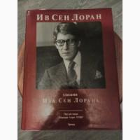 Книга Ив Сен Лоран глазами Ива Сен Лорана