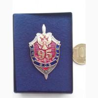 Знак 95 лет ВЧК-КГБ-ФСБ