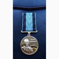 Медаль. 100 лет Евгению Березняку ( Майор Вихрь). ГУР МО. Украина