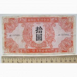 Бона 10 юаней