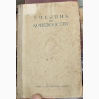 Книга учебник по коневодству, 1948 год