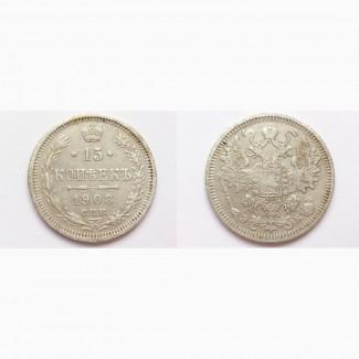 Российская империя. Монета.15 копеек 1908 года. Серебро 750 проба