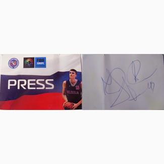 Автограф знаменитого баскетболиста Андрея Кириленко