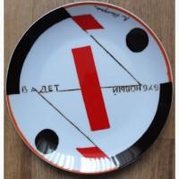 Фарфоровая тарелка Бубновый валет, Немукин, агитфарфор