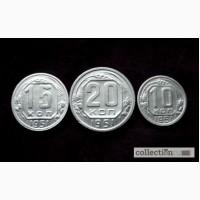 Комплект редких, мельхиоровых монет 1951 год