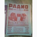 Журнал Радио Всем, РадиоФронт, Радиолюбитель