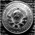 Редкая, серебряная монета 20 копеек 1928 год