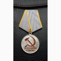 Медаль За трудовое отличие. СССР