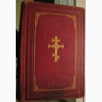 Библия, сиречь книги Ветхаго и Новаго Завета с параллельными местами, Петербург, 1900 год