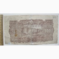 Китайская бона 100 юаней, старый Китай