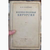 Книга Военно-полевая хирургия, пособие для военных врачей, 1950 год
