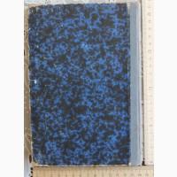 Книга Учебник зоологии для средних учебных заведений, Львов, Москва, 1904 год