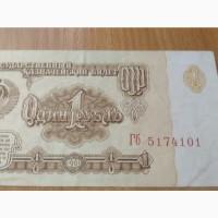 Один рубль СССР серии АА, Аа, Аи, Аэ, Лп, Гб, ВН