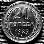 Редкая, серебряная монета 20 копеек 1929 год