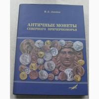 Анохин В. Античные монеты Северного Причерноморья. Каталог