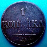 Редкая монета 1 копейка 1832 года