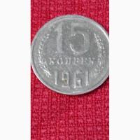 Продам монету 15 коп.1961г