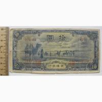 Китайская бона 10 юаней, старый Китай, с лошадями и прочим