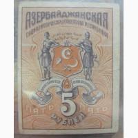 Бона 5 рублей, Азербайджан