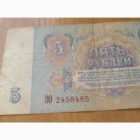 Три и пять рублей СССР, серии АЕ, АЯ, ЛА, БО, ЗО