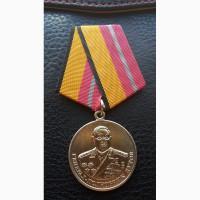 Медаль Генерал-полковник дутов . мо рф