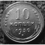 Редкая, серебряная монета 10 копеек 1930 год