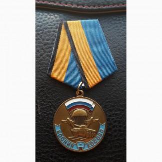 Медаль участнику марш-броска босния. косово . мо рф