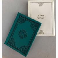 Малахитовая шкатулка. П.П. Бажов. Сувенирное издание