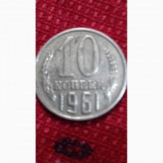 Продам монету 10коп.1961г