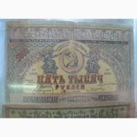 Бона 5000 рублей, Азербайджан, Гражданская война