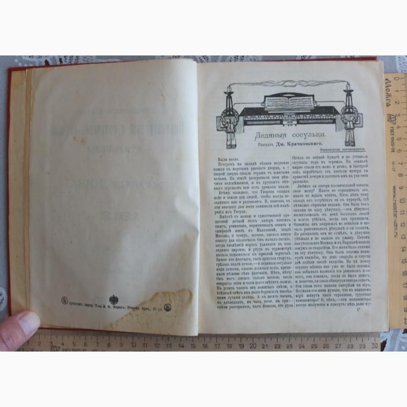 Фото 3. Журнал Нива за 1912 год