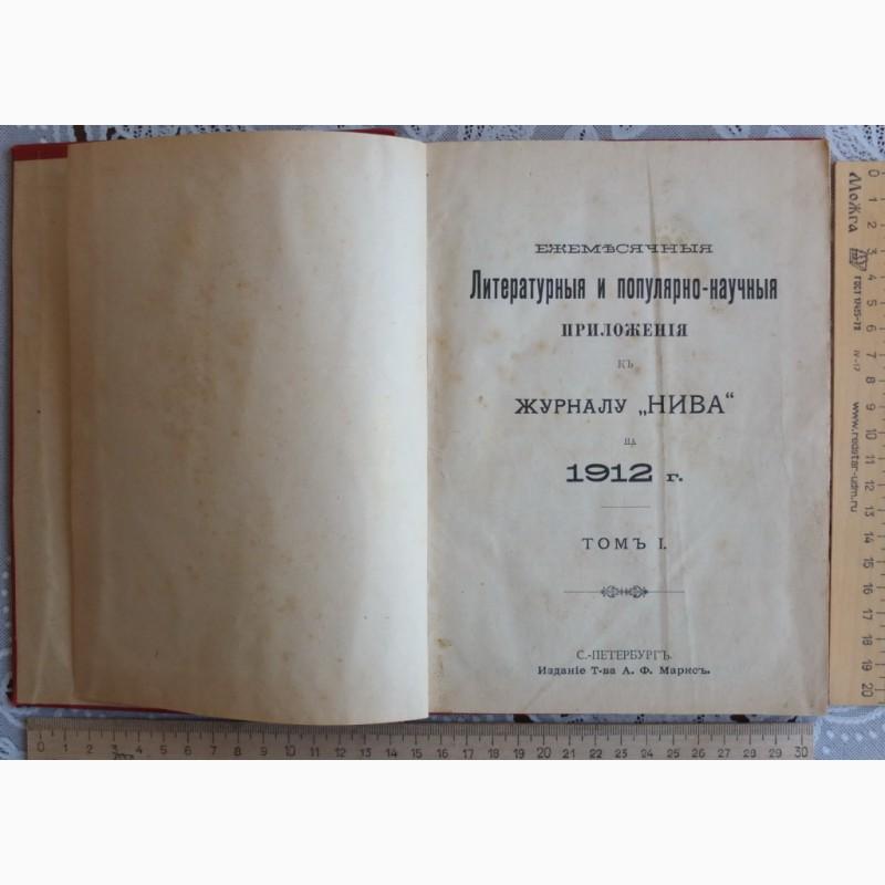 Фото 5. Журнал Нива за 1912 год
