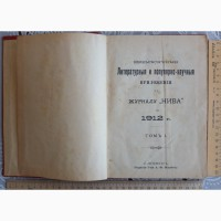 Журнал Нива за 1912 год