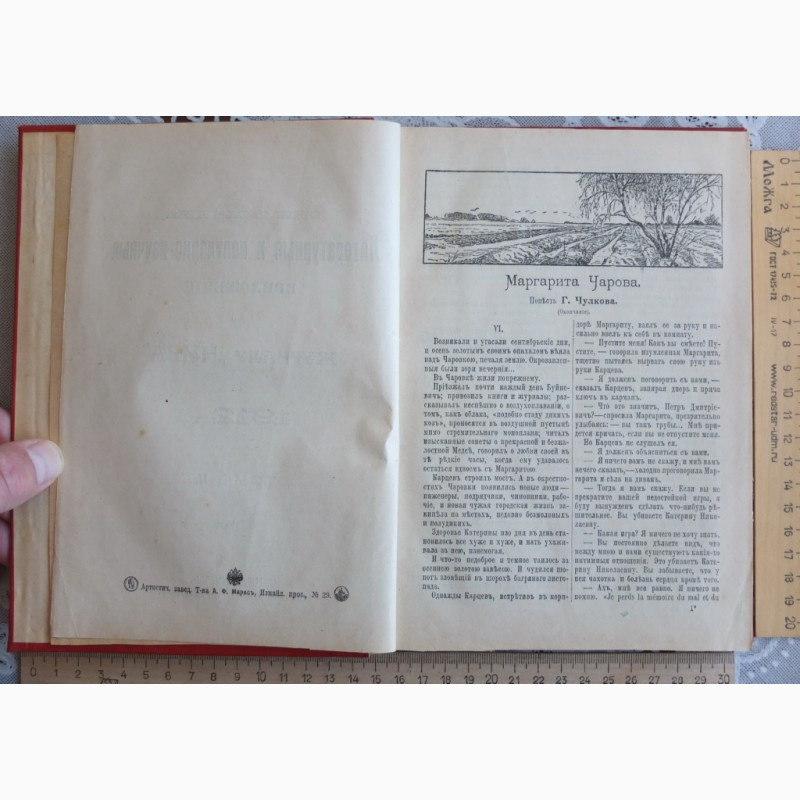 Фото 6. Журнал Нива за 1912 год