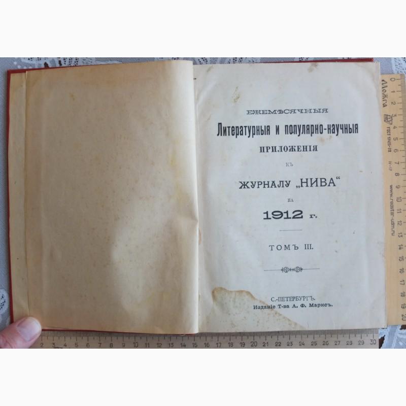 Фото 7. Журнал Нива за 1912 год