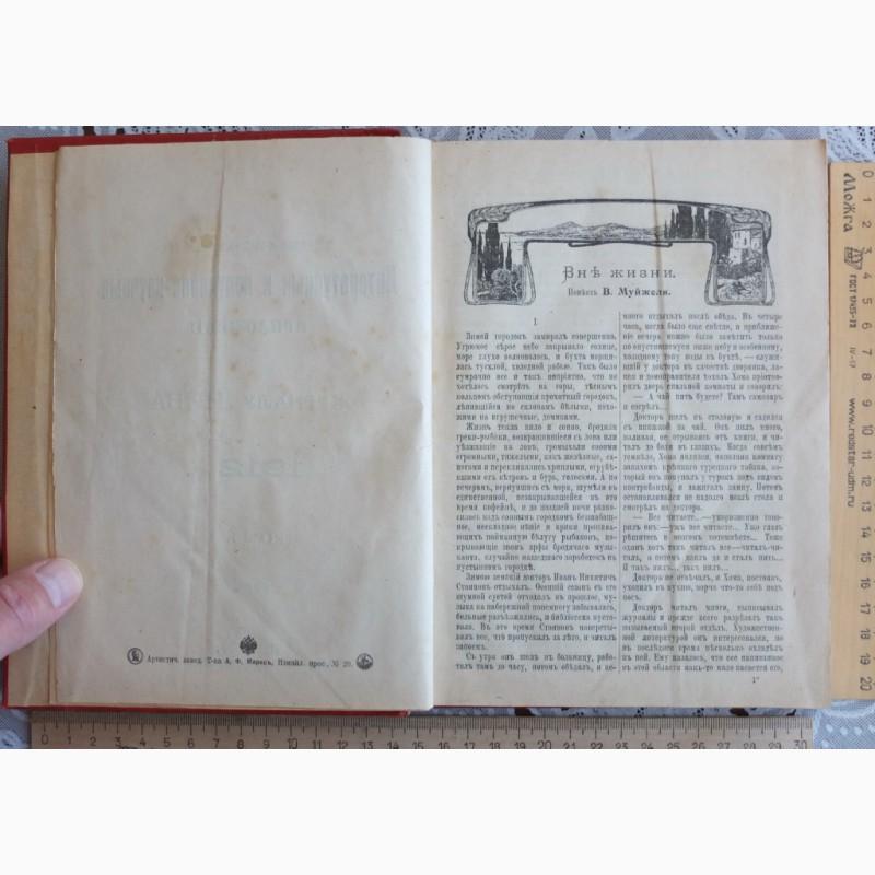 Фото 8. Журнал Нива за 1912 год