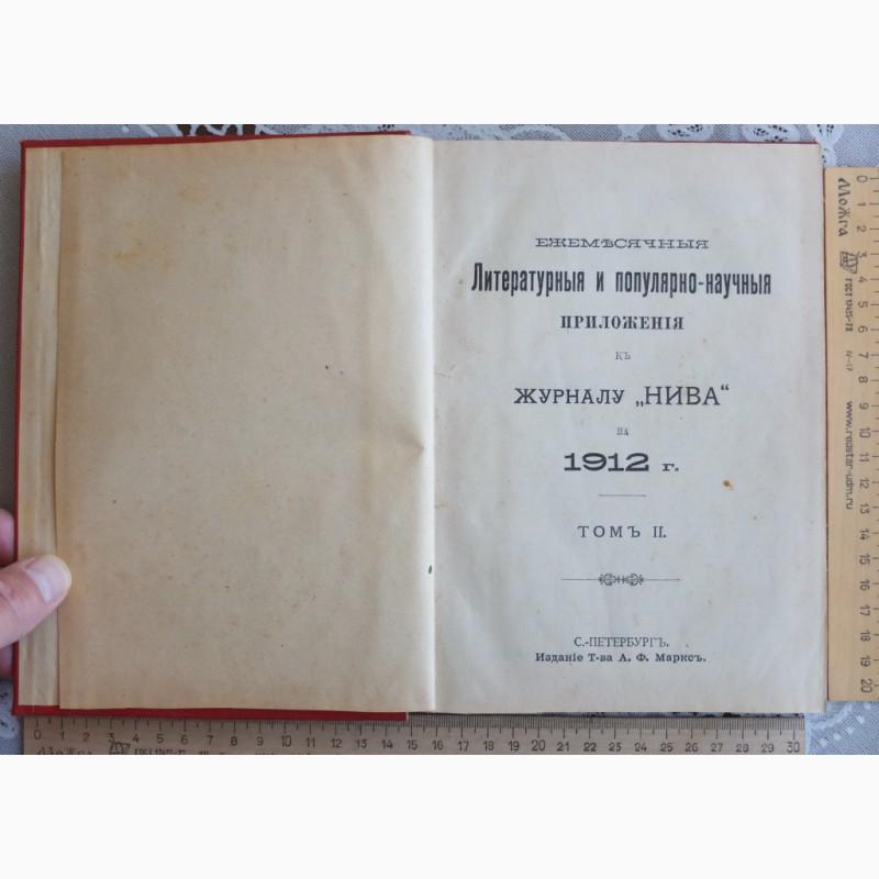 Фото 9. Журнал Нива за 1912 год