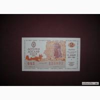 Билет лотереи ДОСААФ 1986 г. в Красноярске