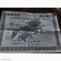 Акционерный сертификат Чековый инвестиционный фонд Урал