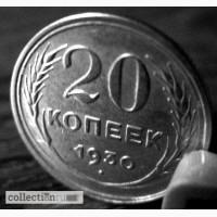 Редкая, серебряная монета 20 копеек 1930 год