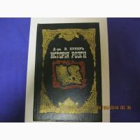 В. Купер «История розги» (репринт издания 1906 г.)