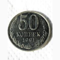 50коп.1991г, ММД, не частая, продам