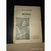 Сергей Васильев. Война. Фронтовые стихи. 1942г