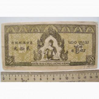 Банкнота 20 пиастров, Индокитай